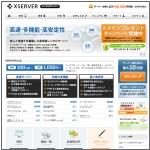 thumb_www_xserver_ne_jp